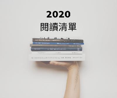 2020 推薦閱讀書單