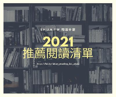 2021 推薦閱讀清單