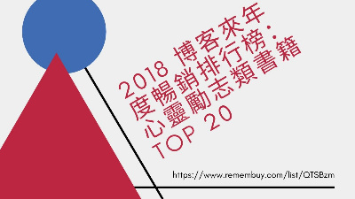 2018 博客來年度暢銷排行榜:心靈勵志類書籍 TOP 20