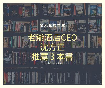 名人私房書單:老爺酒店 CEO 沈方正推薦 3 本書