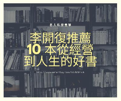 名人私房書單:李開復推薦 10 本從經營到人生的好書