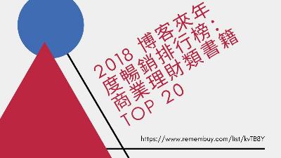 2018 博客來年度暢銷排行榜:商業理財類書籍 TOP 20